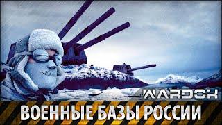 Военные базы России на Арктике / Russian military base in the Arctic / Wardok