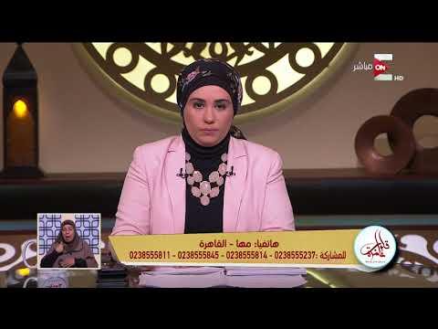 قلوب عامرة - مطلقة لا تزال تحب طليقها رغم علاقاته النسائية .. ونصيحة د. نادية عمارة
