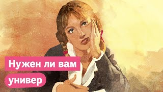 Высшее образование в России. Что с ним не так?