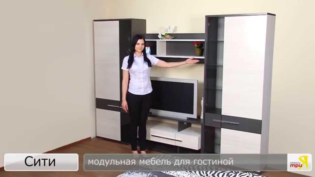 Нео-2» модульная мебель для гостиной - YouTube