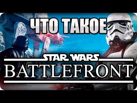 Что такое: Star Wars Battlefront? Обзор игры, режимов, ее преимущества и проблемы