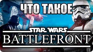 Что такое Star Wars Battlefront Обзор игры, режимов, ее преимущества и проблемы