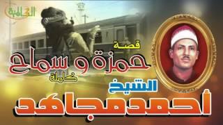 احمد مجاهد قصه حمزه و سماح كامله صوت متميز جدا