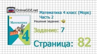 Страница 82 Задание 7 – Математика 4 класс (Моро) Часть 2