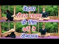 Yoga for good $EXUAL life | बेहतर सैक्स लाइफ के लिए करें ये योगासन | Boldsky