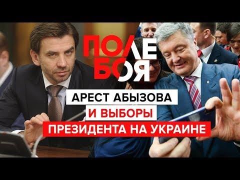 Арест Абызова и выборы президента на Украине