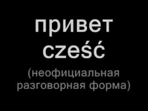 Как по польски будет здравствуйте