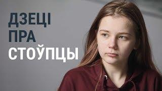 Школьнікі пра трагедыю ў Стоўпцах | Школьники про трагедию в Столбцах