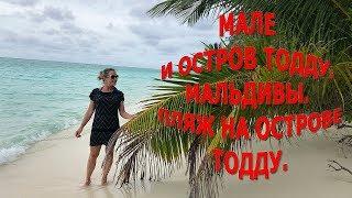 Мале и Остров Тодду|Мальдивы 2018|Пляж на острове Тодду