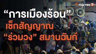 """""""การเมืองร้อน"""" เช็กสัญญาณ """"ร่วมวง"""" สมานฉันท์ : ห้องข่าวไทยพีบีเอส NEWSROOM (8 พ.ย. 63)"""