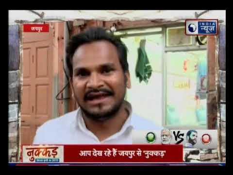 Kissa Kursi Ka: Depicting the mood of voters in Jaipur ahead of 2019 Lok Sabha Elections