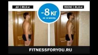 ДО и ПОСЛЕ : Похудел на 8 кг за месяц