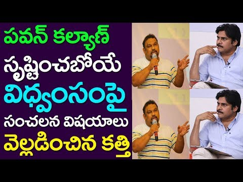 Kathi Mahesh Revealed Sensational News On Pawan Kalyan | Andhra Pradesh | Take One Media | Janasena