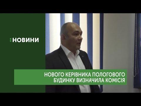 Нового директора Ужгородського пологового будинку визначила конкурсна комісія