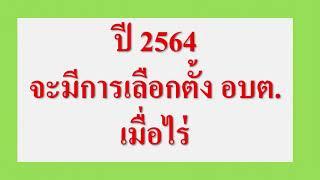 ปี2564 จะมีการเลือกตั้ง อบต. เมื่อใด