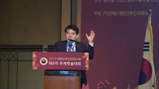 제8차 대한산부인과의사회 추계학술대회_이동욱 회장