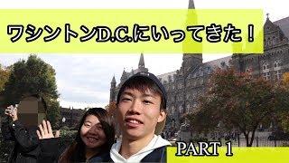 【Vlog】ワシントンD.C.に行ってきました!PART 1【ジョージタウン編】
