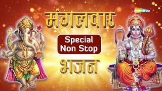 मंगलवार Special हनुमान चालीसा गणेश चालीसा Hanuman Chalisa Ganesh Chalisa