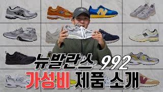요즘 핫한 ! 뉴발란스992 신발 가성비 제품 추천!