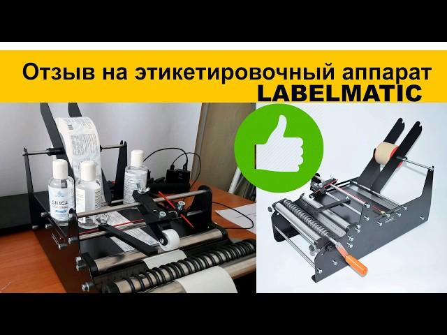 Отзыв на этикетировочный аппарат Labelmatic