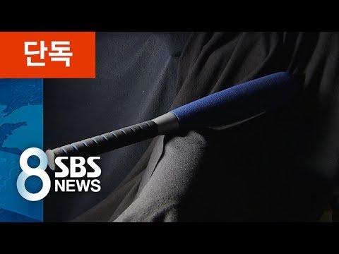 [단독] 야구 배트 휘두른 재벌 손자 / SBS