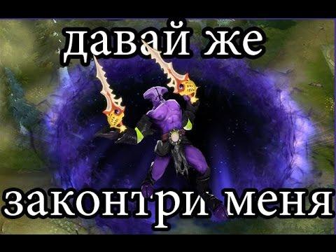 видео: dota 2 [ВОЙД, КОТОРЫЙ НЕ ЗАКОНТРИЛСЯ]