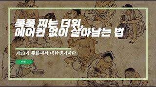 푹푹 찌는 더위, #에어컨 없이 살아남는 법 #문화재청…