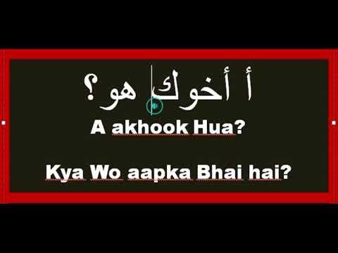 wo mujhse Chhota hai | learn Arabic |