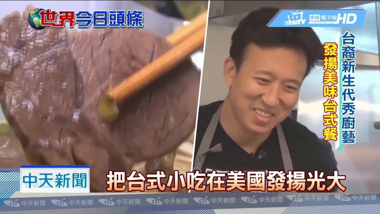20190621中天新聞 臺灣料理風靡美國 紐約時報專題報導 - YouTube