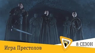 Игра Престолов. 8 сезон. 15 апреля