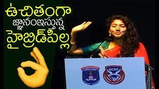 Actress Sai Pallavi influential speech At SHE Mpower Womenand#39;s Conclave 2020 |   Filmylooks