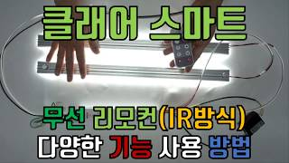 LED모듈 리폼 세트와 디밍 무선 리모컨 사용 방법