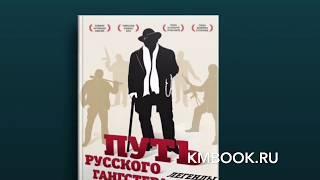 Михаил Орский: Путь русского гангстера (Книжный Мир)