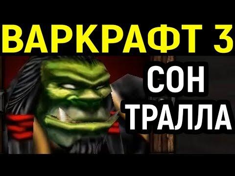ЗА ОРДУ - ВАРКРАФТ 3   Warcraft 3 Reign Of Chaos / Warcraft III Reign Of Chaos