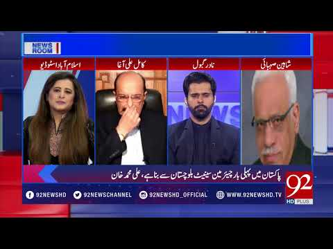 News Room  - 12 March 2018 - 92NewsHDPlus