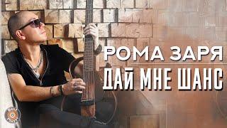 Рома Заря - Дай мне шанс (Альбом 2015)
