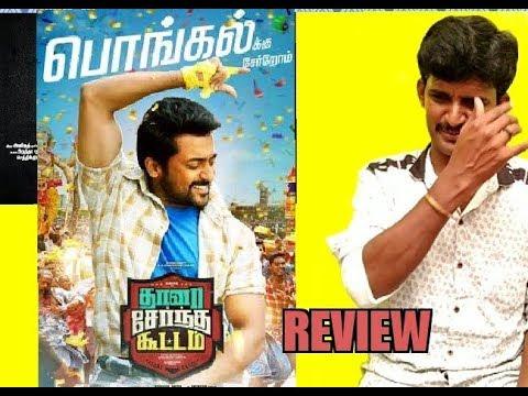 thaanaa serntha koottam review |suriya|keerthi|vignesh Sivanayan| kodangi review