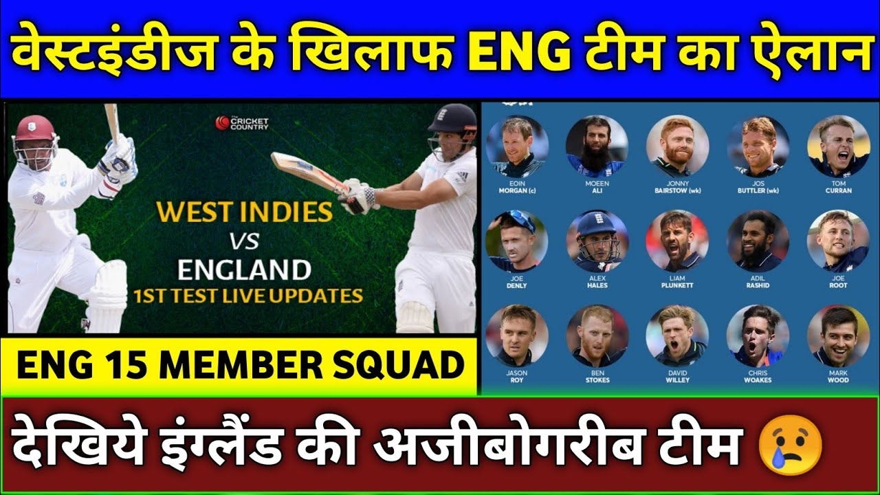 ENG vs WI Series 2020 - England Team Final Squads & Schedule of 3 Match Series| WI Tour of ENG 2020