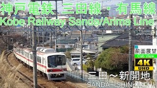 【4K前面展望】神戸電鉄(三田~新開地)