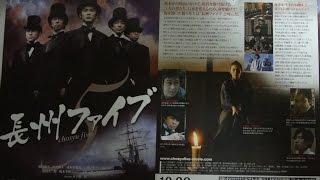 長州ファイブ 2007 映画チラシ 2007年2月10日公開 【映画鑑賞&グッズ探...