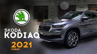 Skoda Kodiaq 2021 - 20 - e катки, но без RS. / Шкода Кодиак 2021 рестайлинг или фейслифтинг? Цены