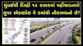 Mumbai to Delhi in 12 hours : Delhi Mumbai Expressway, First Proposed Electric Highway of India