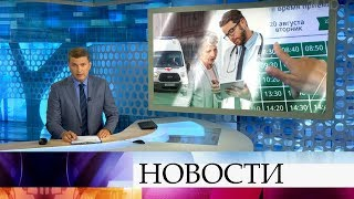 Выпуск новостей в 18:00 от 20.08.2019