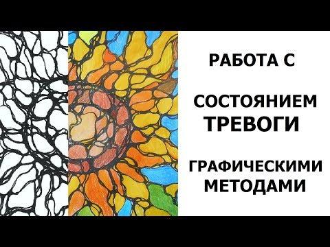 видео: Работа с состоянием Тревоги. Нейрографика. Арт-терапия.