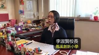 Publication Date: 2018-09-04 | Video Title: 網龍 x 鳳溪創新小學: 誰說VR不能學語文?