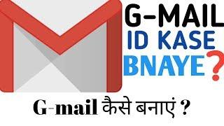 Hoe Maak je G-mail account in het Hindi 2019|| Door Eh.O  / O Sharma
