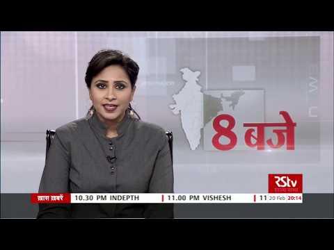 Hindi News Bulletin | हिंदी समाचार बुलेटिन – Feb 20, 2019 (8 pm)