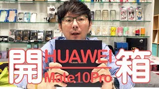 【Tim哥開箱】一支懂你的手機Huawei Mate10 Pro