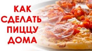 Как сделать пиццу в домашних условиях(Как сделать пиццу в домашних условиях. Сегодня, я хочу рассказать простой рецепт, домашней пиццы. Сначала,..., 2016-01-30T19:40:55.000Z)