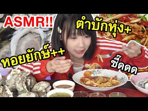 ASMR : หอยนางรมยักษ์ กับตำบักหุ่ง!!! [กินหอยสไตล์สาวอีสาน] - 동영상